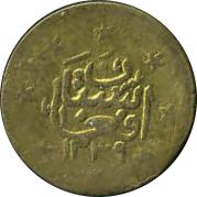 1 Pul - Muhammed Nadir Shah – obverse