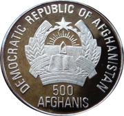500 Afghanis (1990 FIFA World Cup) -  obverse