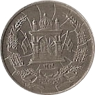 10 Pul - Muhammed Zahir Shah -  obverse