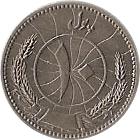 10 Pul - Muhammed Zahir Shah -  reverse