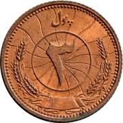 3 Pul - Muhammed Zahir Shah -  reverse