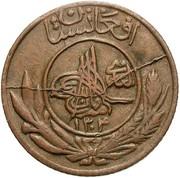 2 Pul - Amanullah -  obverse