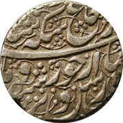 1 Rupee - Ayub Shah (Kabul mint) -  obverse