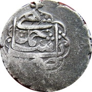 1 Rupee - Ayyub Shah (Ahmadshahi mint) -  reverse