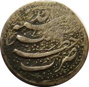 1 Rupee - Ata Muhammad - Bamizai Khan (Kashmir mint) -  reverse