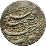 1 Rupee - Mahmud Shah (Kashmir mint) -  reverse