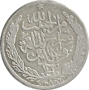 1 Abbasi / 20 Paise - Habibullah -  obverse
