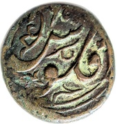 1 Falus - Sher Ali (Balkh mint) -  reverse