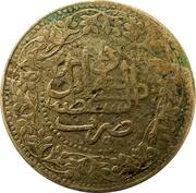 1 Shahi - Abdur Rahman -  obverse