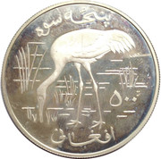 500 Afghanis (Siberian Crane) -  reverse
