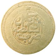 1 Paisa - Abdur Rahman Khan Mohammadzai -  obverse