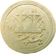 1 Paisa - Abdur Rahman Khan Mohammadzai -  reverse