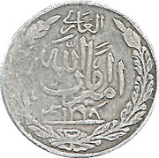 ½ Rupee - Amanullah -  obverse