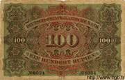 100 Rupien – reverse