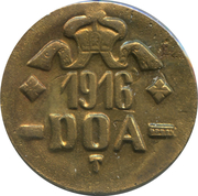 20 Heller - Wilhelm II (Tabora Emergency Coinage) – obverse