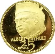 25 Riyals - Rashid (Albert Luthuli) -  reverse