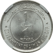 1 Riyal - Rashid (3 dates) -  obverse