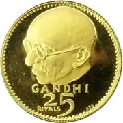 25 Riyals - Rashid (Gandhi) -  reverse