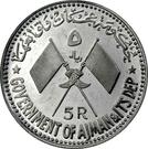 5 Riyals - Rashid (Gamal Abdel Nasser; Essai) – obverse