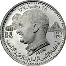 5 Riyals - Rashid (Gamal Abdel Nasser; Essai) – reverse