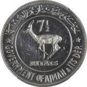 7½ Riyals - Rashid (Gazelle; Essai) – reverse