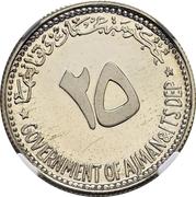 25 Riyals - Rashid (Albert Schweitzer; CuNi) -  obverse