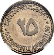 25 Riyals - Rashid (Bertrand Russel; CuNi) -  obverse