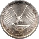 1 Riyal - Rashid (2 dates) – reverse