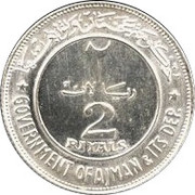 2 Riyals - Rashid (2 dates) -  obverse