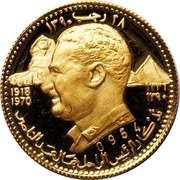 25 Riyals - Rashid (Gamal Abdel Nasser) – reverse