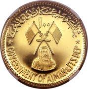 100 Riyals - Rashid (Save Venice) -  obverse