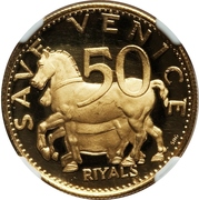 50 Riyals - Rashid (Save Venice) – reverse