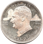 5 Riyals - Rashid (Gamal Abdel Nasser) – reverse