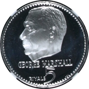 5 Riyals - Rashid (George Marshall) – reverse