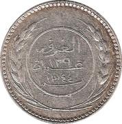 15 Khumsiyyah - Saleh 'Ubayd bin 'Abdāt – obverse
