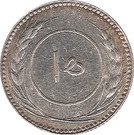 15 Khumsiyyah - Saleh 'Ubayd bin 'Abdāt – reverse