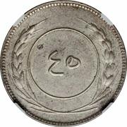 45 Khumsiyyah - Saleh 'Ubayd bin 'Abdāt – reverse