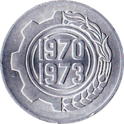 5 Centimes (FAO) -  obverse