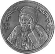 10 Dinars (Abdelhamid Benbadis) -  obverse