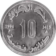 10 Dinars (Abdelhamid Benbadis) -  reverse