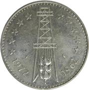 5 Dinars (Independence) – obverse
