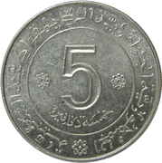 5 Dinars (Independence) – reverse