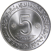 5 Dinars (Independence) -  reverse