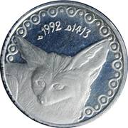¼ Dinar -  obverse