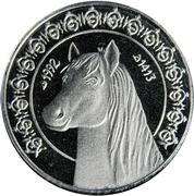 ½ Dinar -  reverse