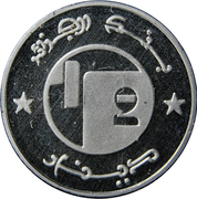 ½ Dinar -  obverse
