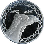 2 Dinars -  obverse