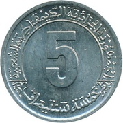 5 Centimes (FAO) – obverse