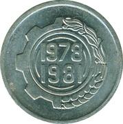 5 Centimes (FAO) – reverse