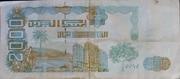2000 Dinars -  reverse